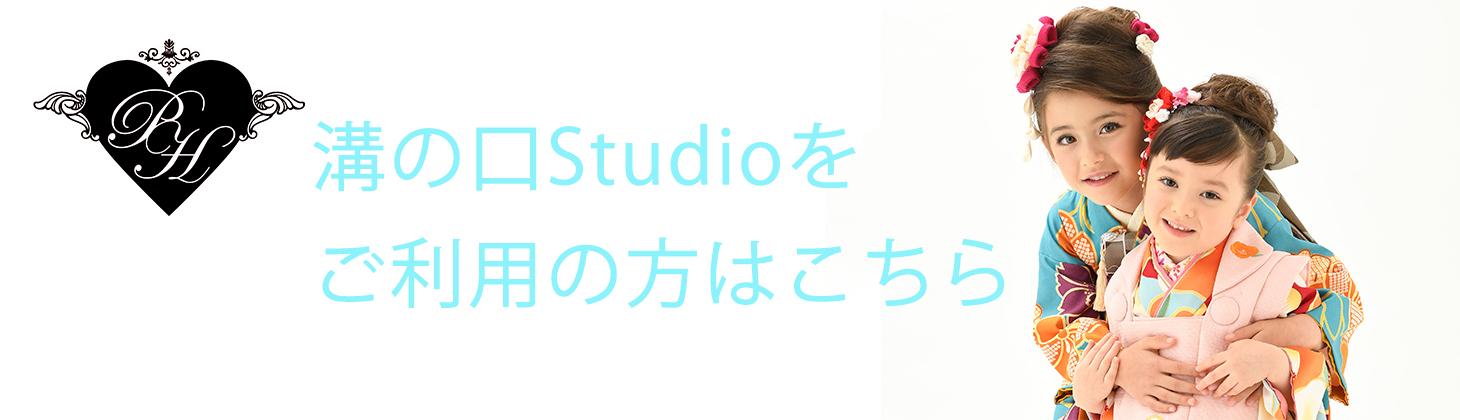 溝の口Studio
