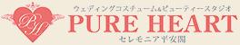 ウェディングコスチューム&ビューティースタジオPURE HEARTセレモニア平安閣