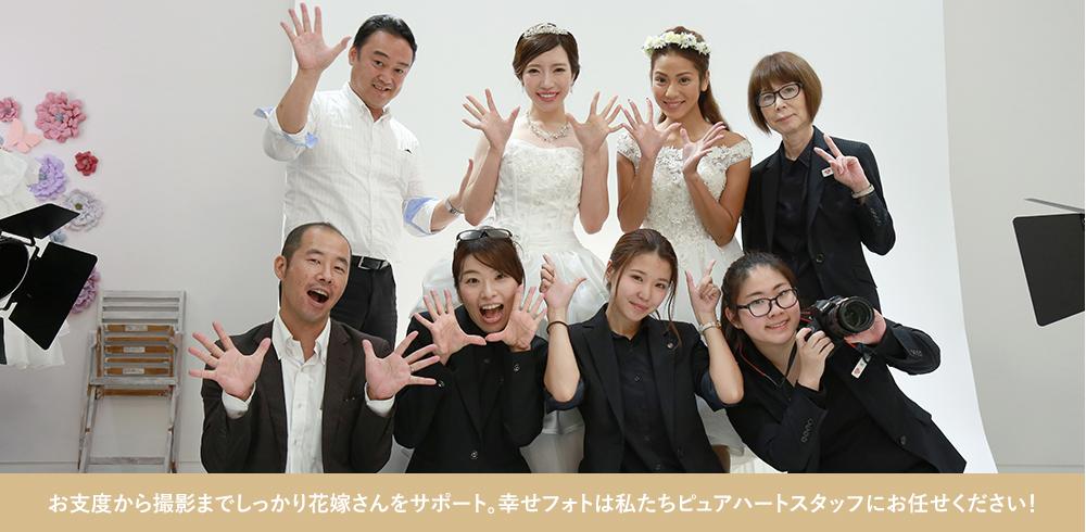 お支度から撮影までしっかり花嫁さんをサポート。幸せフォトは私たちピュアハートスタッフにお任せください!