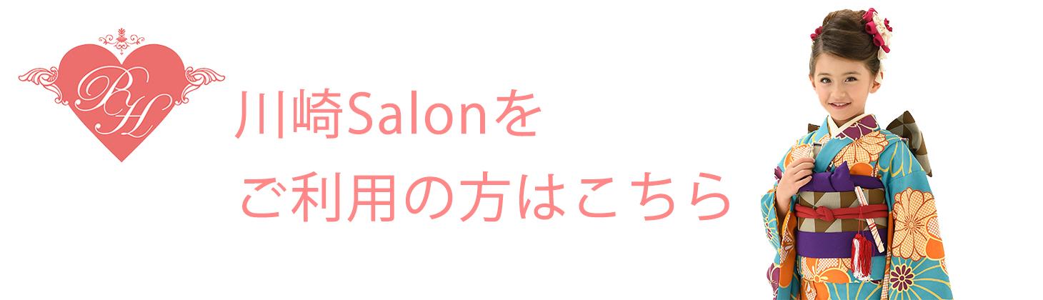 川崎Salon
