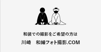 和装での撮影をご希望の方は川崎和装フォト撮影.com