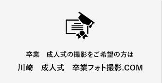 卒業成人式の撮影をご希望の方は川崎成人式卒業撮影.com