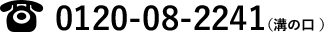 0120-08-2241