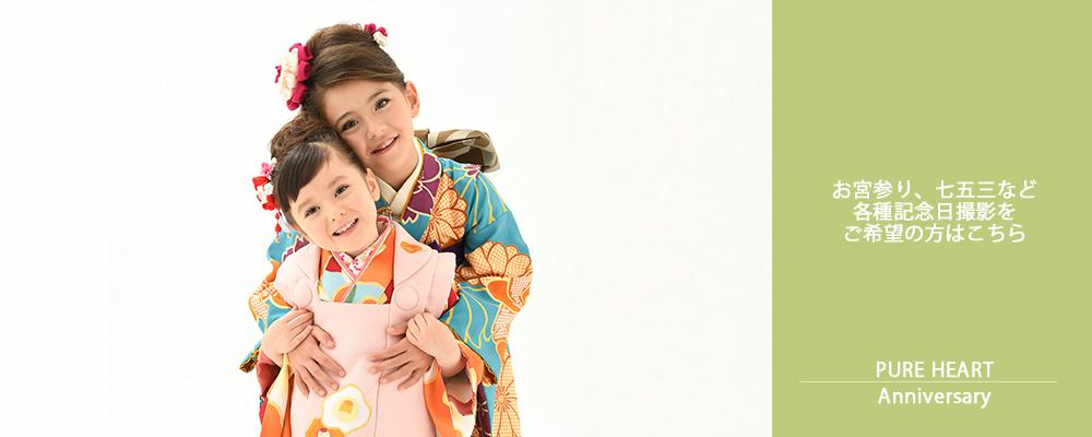 川﨑七五三お宮参りフォト撮影com